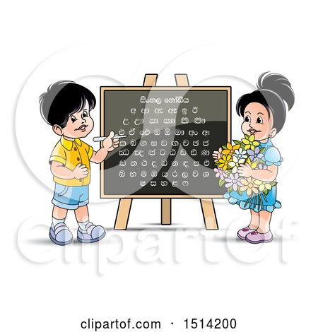 Clipart of a Boy and Girl at a Black Board with the Sinhala Alphabet - Royalty Free Vector Illustration by Lal Perera