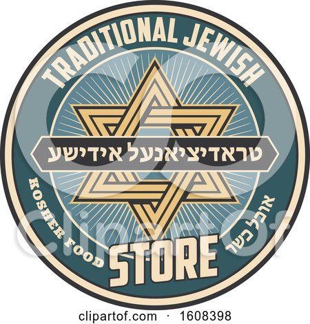 Clipart of a Jewish Store Design - Royalty Free Vector Illustration by Vector Tradition SM