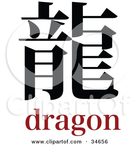 Clipart Illustration Of A Black Dragon Chinese Symbol With Text By
