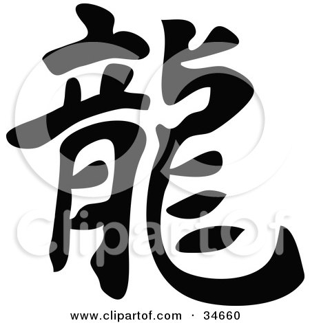 Clipart Illustration Of A Black Chinese Symbol Meaning New York By