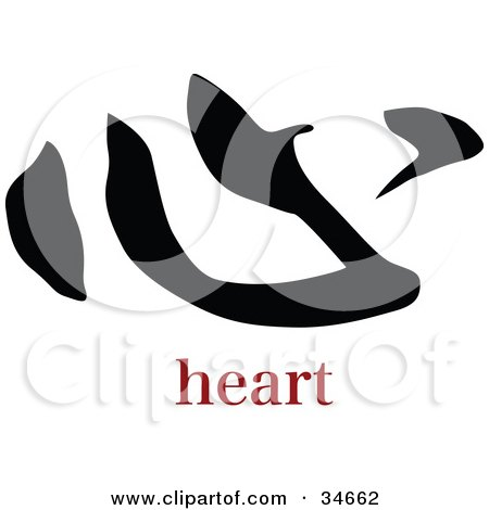 Clipart Illustration of a Black Heart Chinese Symbol With Text by OnFocusMedia