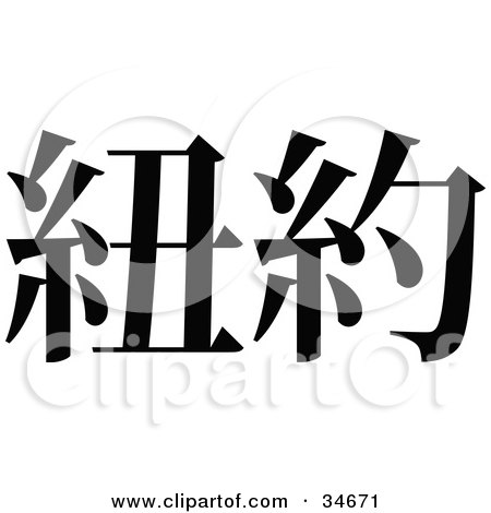 Clipart Illustration of a Black Chinese Symbol Meaning New York by OnFocusMedia