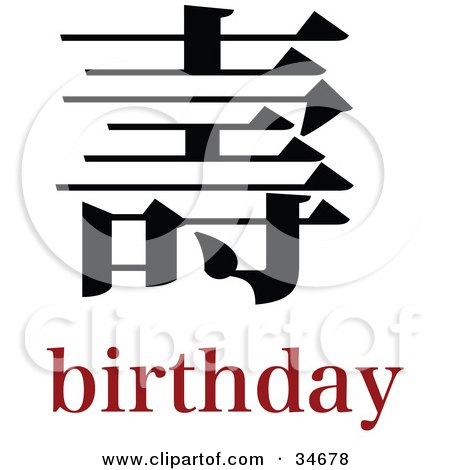 traditional Chinese characters say Happy Birthday