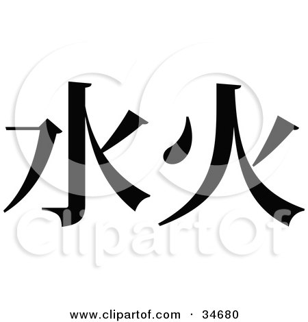 Black Chinese Symbol Meaning Fire And Water Posters Art Prints By