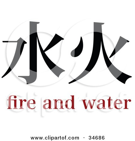 Clipart Illustration Of A Black Fire And Water Chinese Symbol With
