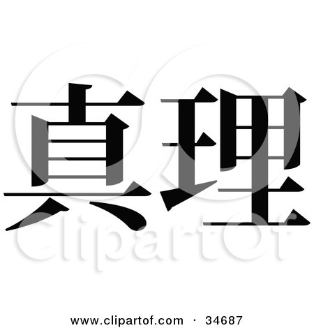 Clipart Illustration Of A Black Chinese Symbol Meaning Truth By