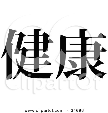 Clipart Illustration of a Black Chinese Symbol Meaning Healthy by OnFocusMedia