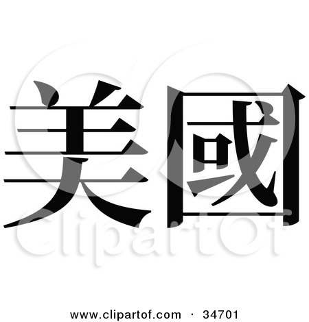 Clipart Illustration Of A Black Chinese Symbol Meaning Usa By