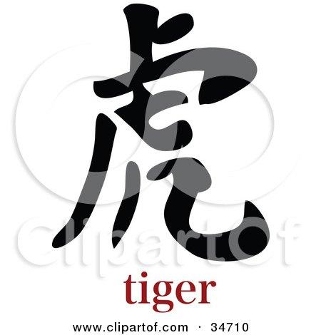 Japanese Tiger Symbol Black Tiger Chinese Symbol