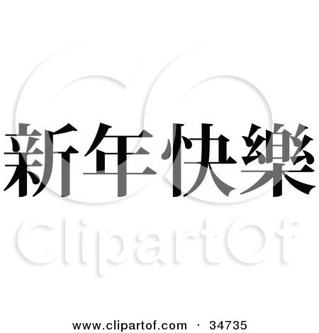 how to write happy new year in chinese writing - How To Write Happy New Year In Chinese