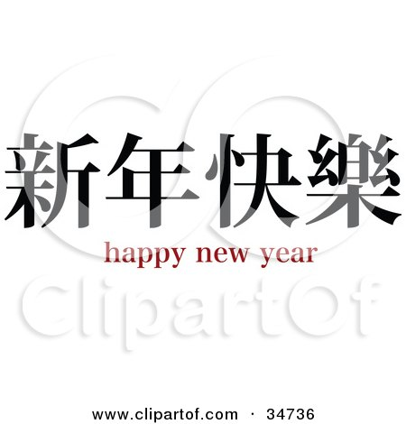 how to write happy lunar new year in chinese - How To Write Happy New Year In Chinese