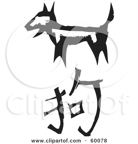Royalty-Free (RF) Clipart Illustration of a Black And White Carved Dog And Chinese Zodiac Symbol by xunantunich