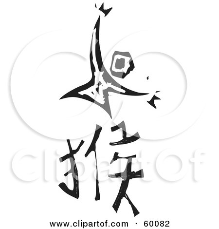 Royalty-Free (RF) Clipart Illustration of a Black And White Carved Monkey And Chinese Zodiac Symbol by xunantunich