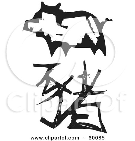 Royalty-Free (RF) Clipart Illustration of a Black And White Carved Pig And Chinese Zodiac Symbol by xunantunich
