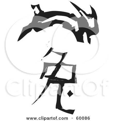 Royalty-Free (RF) Clipart Illustration of a Black And White Carved Rabbit And Chinese Zodiac Symbol by xunantunich