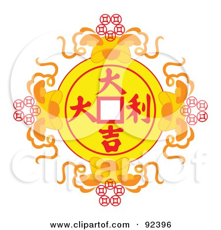 Royalty-Free (RF) Clipart Illustration of a Yellow And Red Chinese Prosperous Symbol by Cherie Reve