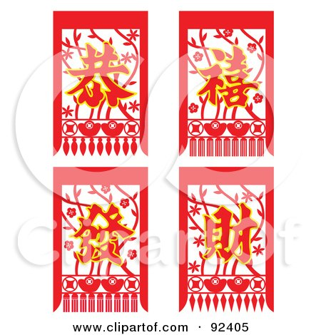 Royalty-Free (RF) Clipart Illustration of a Digital Collage Of Chinese Gongxifachai Panels by Cherie Reve