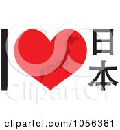 Kanji For Japan Or Nippon Reading I Love Japan With A Red Heart And Map