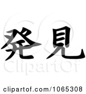 Clipart Chinese Kanji Discovery In Japanese Writing Royalty Free Vector Illustration by MacX