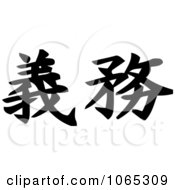 Clipart Chinese Kanji Duty In Japanese Writing Royalty Free Vector Illustration by MacX