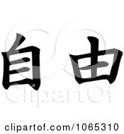 Clipart Chinese Kanji Freedom In Japanese Writing Royalty Free Vector Illustration by MacX