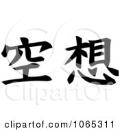 Chinese Kanji Fantasy In Japanese Writing Royalty Free Vector Illustration