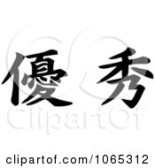 Clipart Chinese Kanji Excellence In Japanese Writing Royalty Free Vector Illustration by MacX