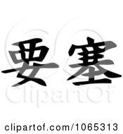 Clipart Chinese Kanji Fortress In Japanese Writing Royalty Free Vector Illustration by MacX