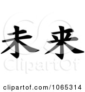 Chinese Kanji Future In Japanese Writing Royalty Free Vector Illustration
