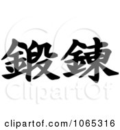 Clipart Chinese Kanji Discipline In Japanese Writing Royalty Free Vector Illustration by MacX