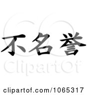 Clipart Chinese Kanji Dishonor In Japanese Writing Royalty Free Vector Illustration by MacX