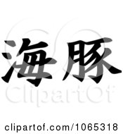 Clipart Chinese Kanji Dolphin In Japanese Writing Royalty Free Vector Illustration by MacX