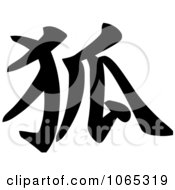 Clipart Chinese Kanji Fox In Japanese Writing Royalty Free Vector Illustration by MacX