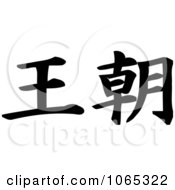 Clipart Chinese Kanji Dynasty In Japanese Writing Royalty Free Vector Illustration by MacX