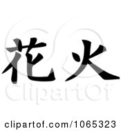 Clipart Chinese Kanji Fireworks In Japanese Writing Royalty Free Vector Illustration by MacX