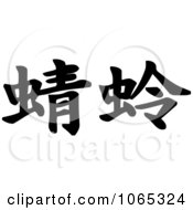 Clipart Chinese Kanji Dragonfly In Japanese Writing Royalty Free Vector Illustration by MacX