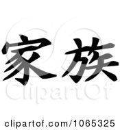 Clipart Chinese Kanji Family In Japanese Writing Royalty Free Vector Illustration by MacX