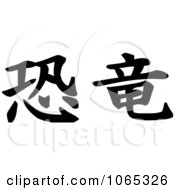 Clipart Chinese Kanji Dinosaur In Japanese Writing Royalty Free Vector Illustration by MacX