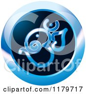Clipart Of A Blue Om Or Aum Hinduism Symbol Icon Royalty Free Vector Illustration by Lal Perera