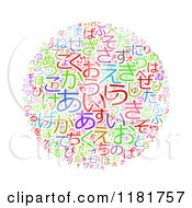 Clipart Of A Colorful Japanese Alphabet Circle Collage 2 Royalty Free Illustration by MacX