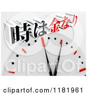 Clipart Of A 3d Japanese Time Is Money Clock Royalty Free CGI Illustration by MacX
