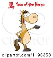 Brown Horse Standing Up And Presenting With Year Of The Horse Text