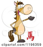 Cartoon Of A Brown Horse Standing Up And Presenting With A Year Of The Horse Symbol Royalty Free Vector Clipart