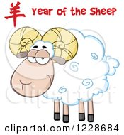 Clipart Of Year Of The Sheep Text Over A Ram Royalty Free Vector Illustration