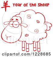 Clipart Of Red Year Of The Sheep Text Over An Ewe Royalty Free Vector Illustration