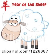 Clipart Of Year Of The Sheep Text Over An Ewe Royalty Free Vector Illustration