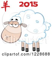 Clipart Of Red 2015 Over A Sheep Royalty Free Vector Illustration
