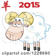 Clipart Of Year 2015 Over A Ram Royalty Free Vector Illustration