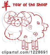 Clipart Of Red Year Of The Sheep Text Over A Ram Royalty Free Vector Illustration