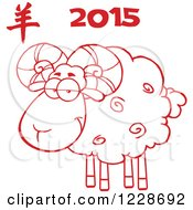 Clipart Of Red 2015 Over A Ram Royalty Free Vector Illustration